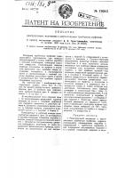 Патент 19242 Разгрузочный механизм к вертикальным трубчатым муфелям