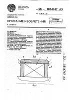 Патент 1814747 Ротор электрической машины