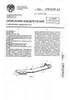 Патент 1791219 Транспортная канатная установка