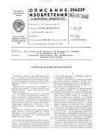 Патент 206239 Устройство для перетирания творога