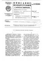 Патент 819398 Скважинная штанговая насосная уста-hobka