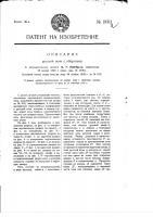Патент 1931 Русская печь с оборотами