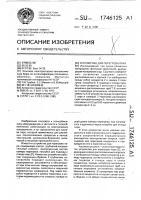 Патент 1746125 Устройство для перегрева пара