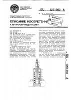 Патент 1201362 Устройство для регулирования глубины захождения рифлей мяльных вальцов