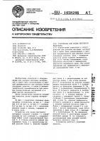 Патент 1458246 Устройство для резки листового материала
