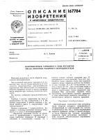 Патент 167784 Патент ссср  167784
