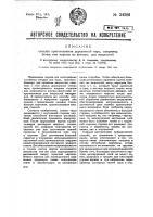 Патент 34386 Способ приготовления деревянной тары, напр., бочек или ящиков из фанеры для жидкостей