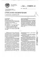 Патент 1765870 Ротор многополюсного дизельного генератора
