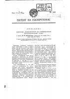 Патент 249 Трансляция, предназначенная для телефонирования быстропеременными токами