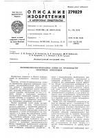 Патент 279829 Патент ссср  279829