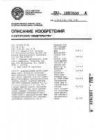 Патент 1097650 Трансмиссионное масло