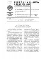 Патент 697364 Транспортное средство для транспортировки и монтажа крупногабаритных изделий