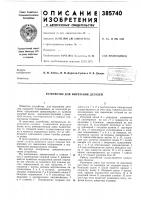 Патент 385740 Устройство для вырезания деталей