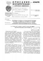 Патент 434698 Стенд для сборки и сварки кольцевых шве крупногабаритных конструкций