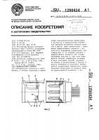 Патент 1280434 Индикаторный элемент