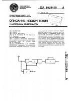 Патент 1029418 Устройство для приема сигналов
