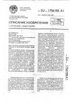 Патент 1756155 Установка для изготовления бетонных и железобетонных изделий