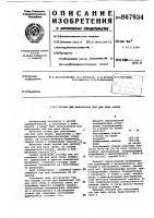 Патент 867934 Состав для наполения кож для низа обуви