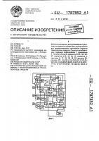 Патент 1787852 Устройство для считывания номеров с железнодорожных транспортных средств