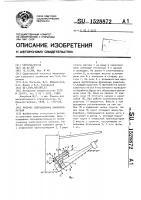 Патент 1528872 Рабочее оборудование каналокопателя