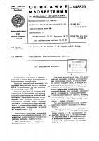 Патент 848823 Мальтийский механизм