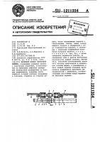 Патент 1211354 Вытяжной прибор ленточной машины