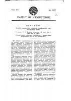 Патент 2027 Способ выделения и очищения сульфокислот углеводородных масел