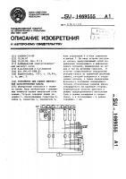 Патент 1469555 Устройство для оценки импульсной характеристики канала
