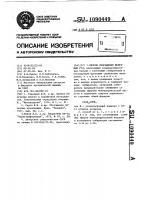 Патент 1090449 Способ обогащения железных руд