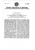 Патент 28477 Машина для добычи торфа