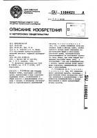 Патент 1164421 Устройство для укладки резного торфа