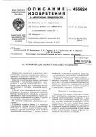 Патент 455824 Устройство для сварки и наплавки соединений