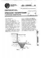 Патент 1094888 Устройство для защиты от подмыва оснований речных берегоукрепительных сооружений