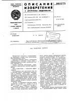 Патент 992275 Канатная дорога