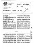 Патент 1714054 Способ укладки закрытого дренажа и устройство для его осуществления