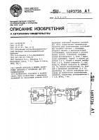 Патент 1693726 Способ передачи и приема аналоговых сигналов и устройство для его осуществления