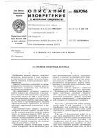 Патент 467096 Твердый смазочный материал