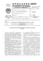 Патент 220371 Установка для воспроизведения термического цикласварки