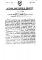 Патент 27210 Индукционный паромер