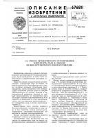Патент 676811 Способ автоматического регулирования температуры пара на выходе из многоступенчатого пароперегревателя