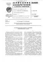 Патент 264683 Устройство для раскроя и стыковки прорезиненной ткани