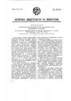 Патент 37160 Устройство для автоматической регулировки силы принимаемых сигналов