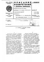 Патент 880650 Мундштук к сварочным головкам и горелкам