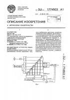 Патент 1774503 Адаптивное устройство подавления помех