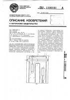 Патент 1100161 Устройство для перемещения контейнеров в транспортном средстве