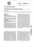 Патент 2000046 Очистка зерноуборочного комбайна