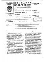 Патент 692097 Аналоговый накопитель повторяющихся сигналов