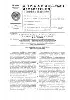 Патент 694219 Собиратель для флотации несульфидных руд