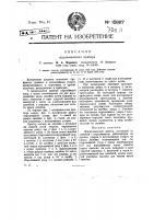 Патент 15867 Штриховальный прибор