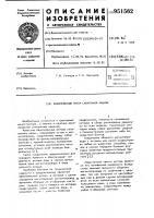 Патент 951562 Явнополюсной ротор синхронной машины